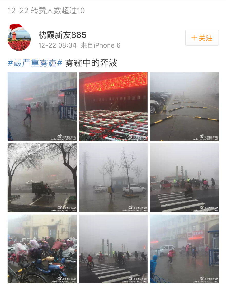 A Weibo post shows people carrying on with their daily routines in Hengshui, Hebei province, China.