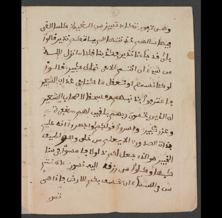 The life of Omar ibn Said, called Morro, a Fullah Slave in Fayetteville, N.C. Owned by Governor Owen. (Courtesy the Library of Congress)