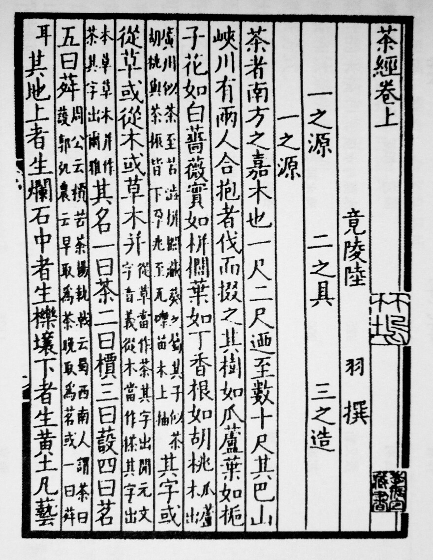 A copy of the first page of <em>The Classic of Tea</em>. Containing just over 7,000 classic Chinese characters, the work is brief but comprehensive.