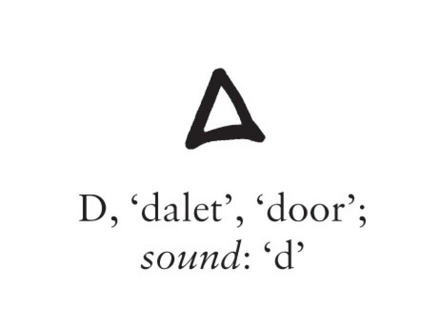 "the letter ""D"""
