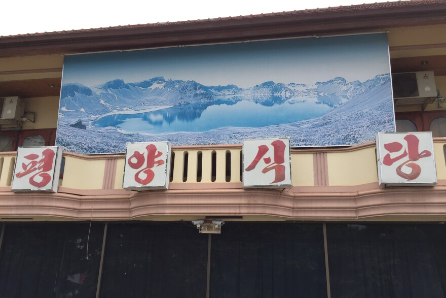 North Korean restaurants, like this one in Vientiane, Laos, are run by the North Korean government as a way to earn hard currency. North Korea and Laos have had good relations for many years, but South Korea is trying to make inroads as well.