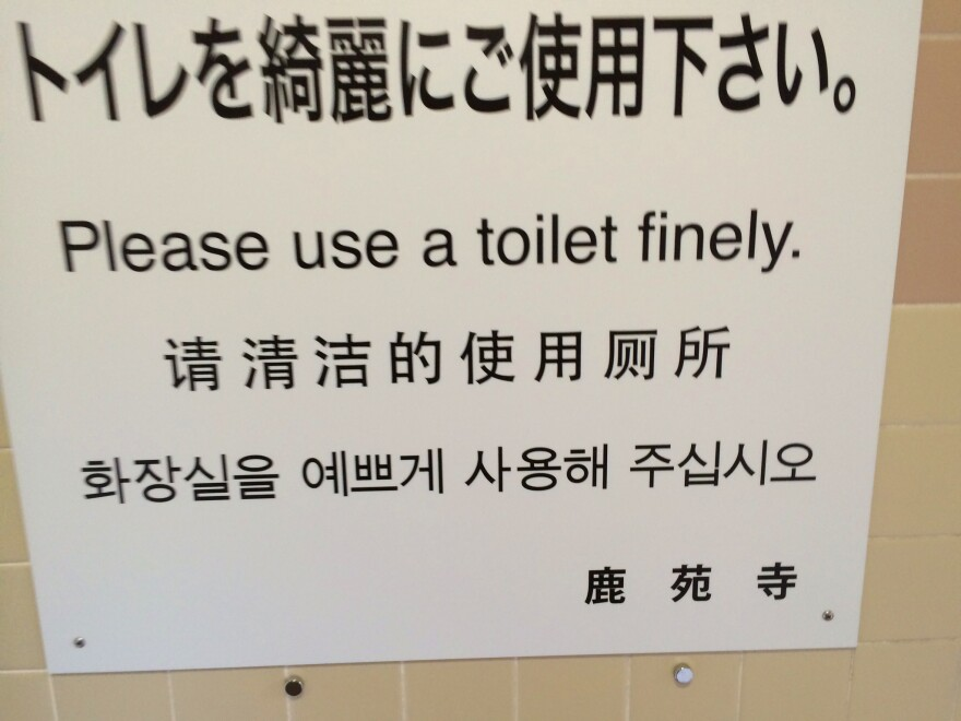 A toilet sign in Kyoto, Japan, offers some helpful and humorous advice.