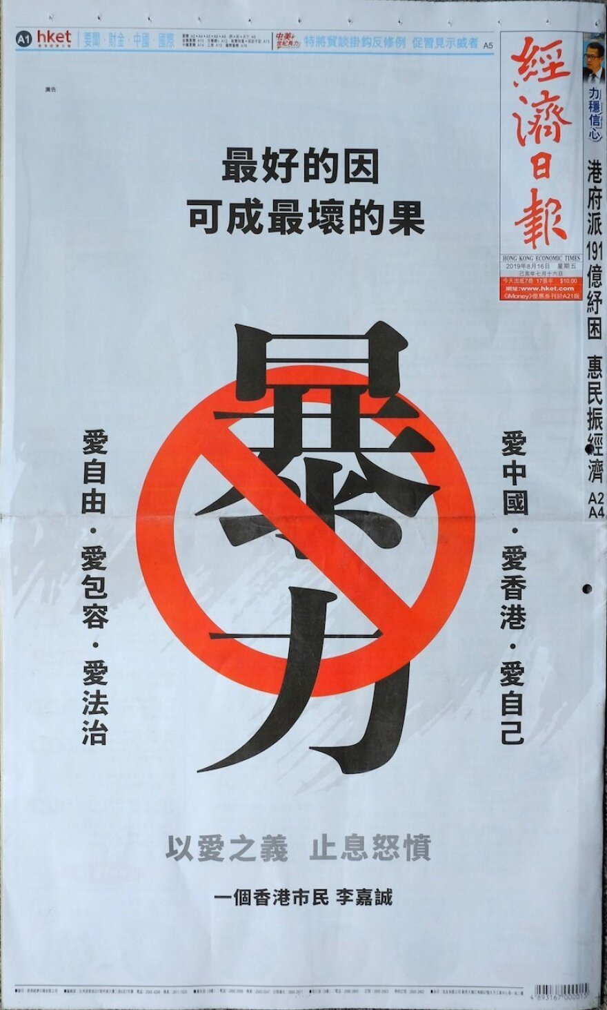 """Here's the advertisement in the <em>Hong Kong Economic Times</em>. Circling the central message, """"no violence,"""" is a cluster of statements that seem to say little — but could in fact conceal a bold hidden message."""