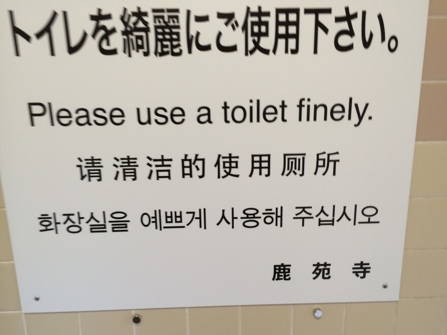 Toilet sign in Kyoto, Japan.