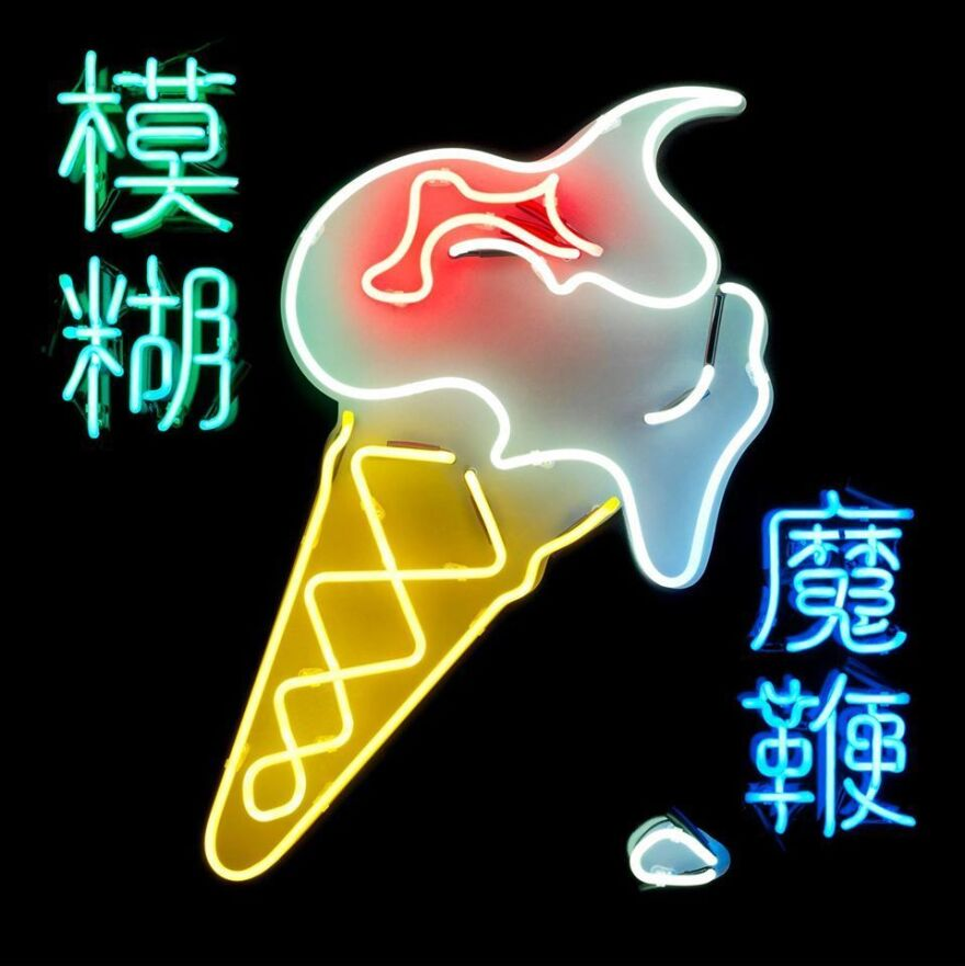 The artwork for Blur's <em>Magic Whip</em>.