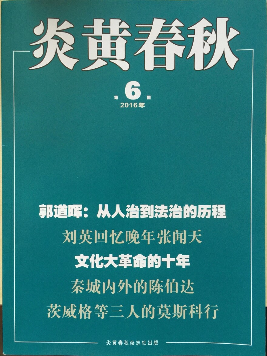 The cover of the June edition of the <em>Annals of the Chinese Nation</em> highlights stories on the Cultural Revolution, rule of law and a remembrance of a past Communist Party general secretary. This was the last issue of the magazine before it was taken over.