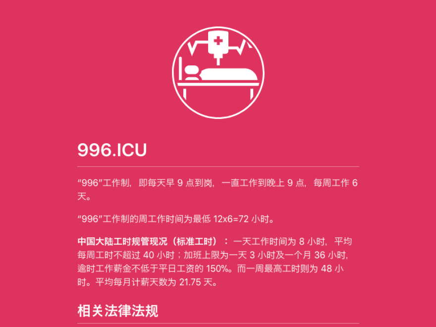 Created by Chinese programmers, 996.ICU has become a popular repository of workers' rights campaign materials on the website GitHub. The name is a play on a refrain that long work hours of 9 to 9, six days a week, could send tech workers to the intensive care unit.