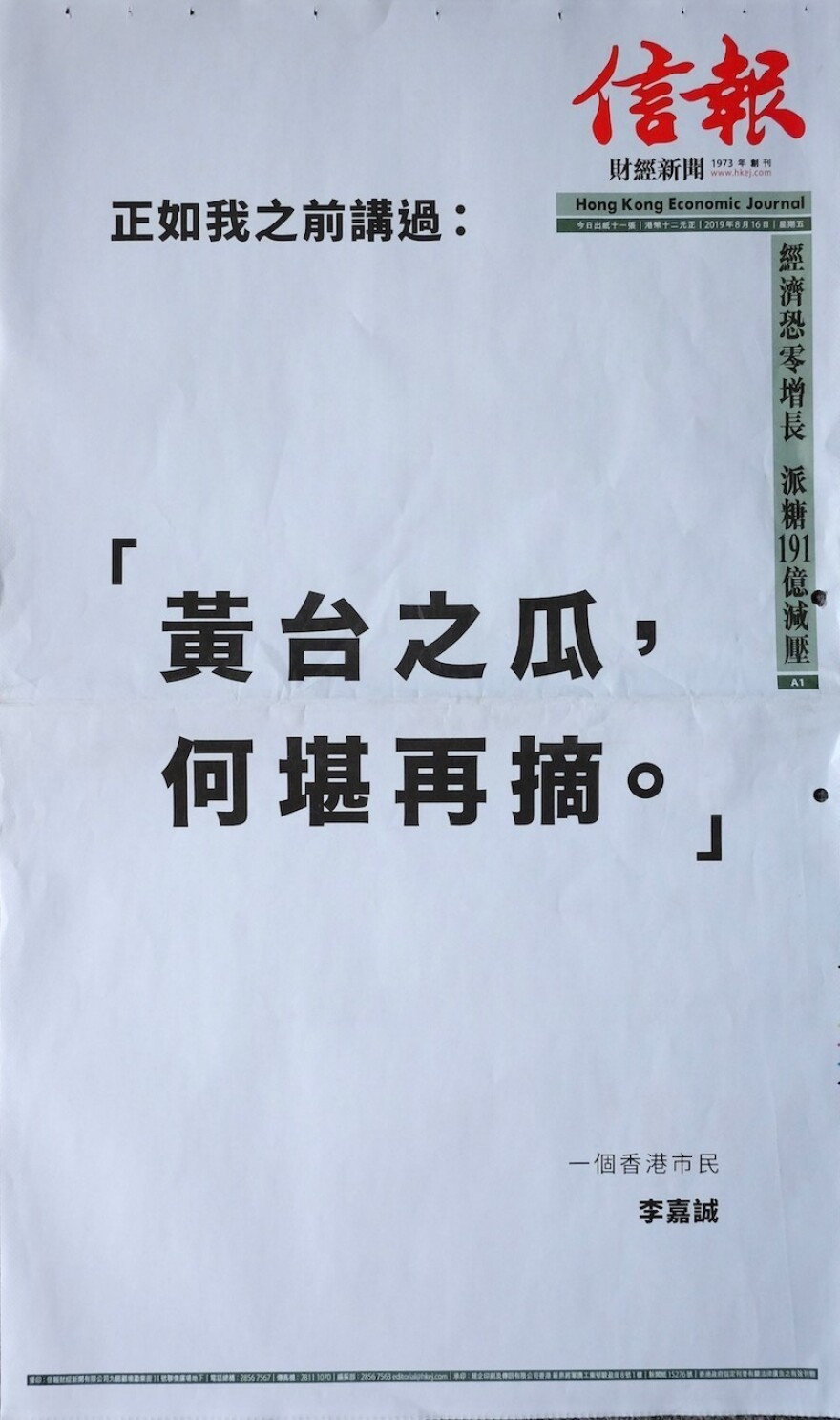 The central lines in this ad in the <em>Hong Kong Economic Journal </em>quote a centuries-old poem that may suggest a warning to Chinese leadership.